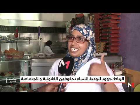 العرب اليوم - تعرف على دور الجمعيات الوطنية في توعية النساء بحقوقهن القانونية والاجتماعية