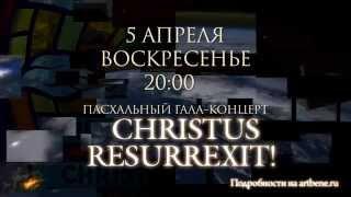 Пасхальный гала-концерт «Christus Resurrexit!»