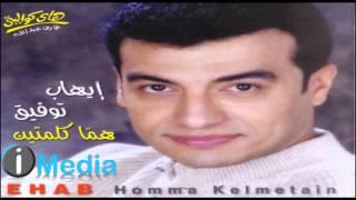 اغاني حصرية Ehab Tawfik - Kollu Menoh / إيهاب توفيق - كله منه تحميل MP3