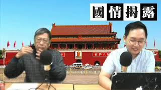 習近平下令駱惠寧半年來完成一項任務⋯⋯〈國情揭露〉2020-01-21 d