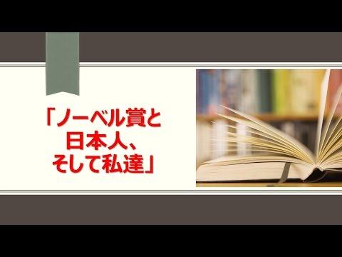 ノーベル賞と日本人