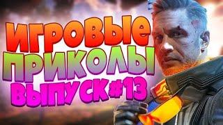 😄ИГРОВЫЕ ПРИКОЛЫ №40 [18+] BEST GAME COUB   Приколы из игр
