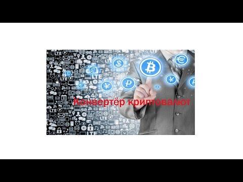 В чем смысл заработка на криптовалюте
