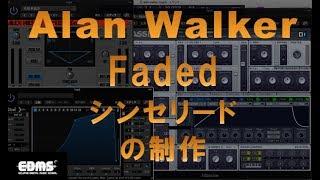 EDM作曲  Alan Walker(アランウォーカー ) Faded コピー3 シンセリードとメロディーの作り方