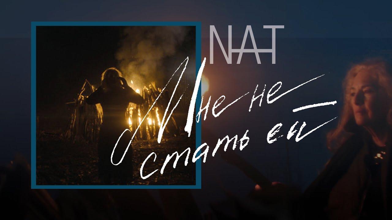 NAT ft. Лариса Кокоева — Мне не стать ей