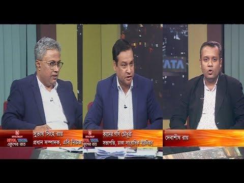 Ekusher Raat || বিষয়: নগর নির্বাচন: প্রচারণায় উত্তাপ || 26 January 2020 || ETV Talk Show
