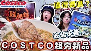 【好市多新品夯什麼】吃得到整隻雞腿跟秋刀魚的泡麵!價格只要60元!好吃嗎?COSTCO 真味味 味丹 可可酒精