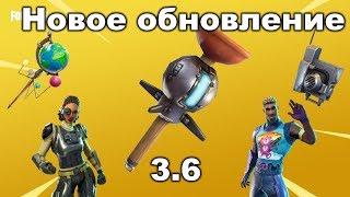 ОБЗОР ОБНОВЛЕНИЯ 3.6 В FORTNITE! ФОРТНАЙТ ОБНОВЛЕНИЕ!
