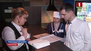 В Новогрудском районе безработный агроном открыл семейное кафе. Панорама