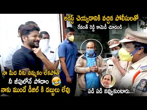 MP Revanth Reddy Hilarious Fun With Police Officers