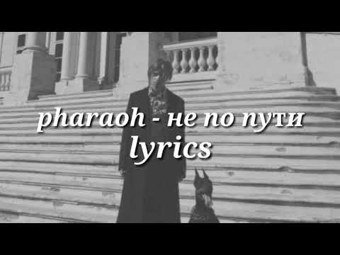 Pharaoh - Не по пути (fan lyrics video/Текст)