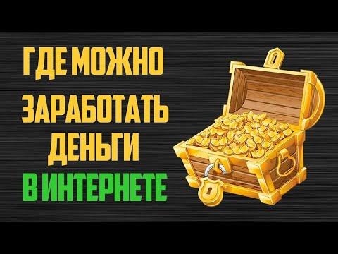 Видео заработок на биткоинах