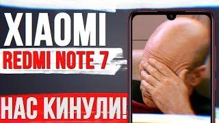 Xiaomi всех Кинули! Redmi Note 7 - ФИКЦИЯ!
