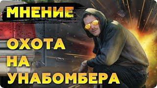 """Новый сериал """"Охота на Унабомбера"""" - Обзор и мнение о новинке"""