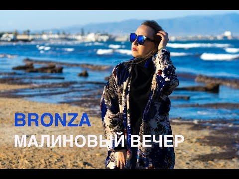 """Bronza - """"Малиновый вечер"""".   Премьера клипа."""