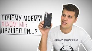 Почему моему Xiaomi Mi5 пришел ПИ…? Это нужно знать!