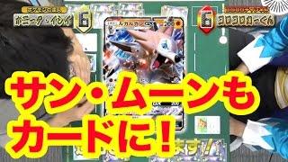【ポケモンカード】こんなに簡単だったの!?ポケモンカードはじめて動画でルールを楽勝マスター!