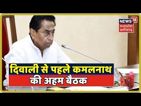 Bhopal: Diwali से पहले आज CM Kamal Nath की अहम बैठक, लेंगे बड़ा फैसला