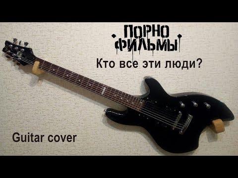 ПОРНОФИЛЬМЫ - Кто все эти люди? (guitar cover)