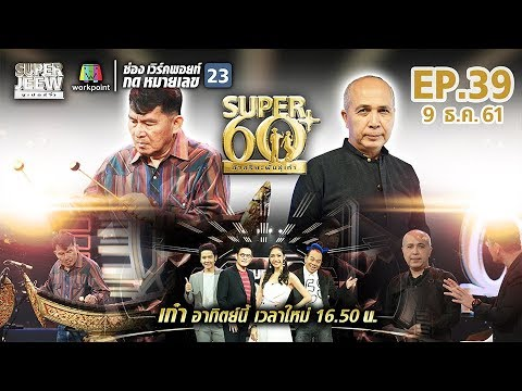 SUPER 60+ อัจฉริยะพันธ์ุเก๋า   EP.39   9 ธ.ค. 61 Full HD
