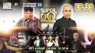 SUPER 60+ อัจฉริยะพันธ์ุเก๋า | EP.39 | 9 ธ.ค. 61 Full HD