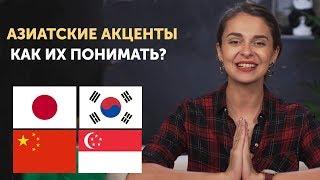 Как понять японца, корейца или китайца? Азиатские акценты английского языка