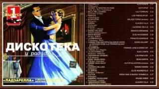 Дискотека у радиолы. Лучшие танцевальные шлягеры 50-60х - Выпуск 1
