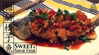 糖醋松子魚 - 河蟹 Sweet and Sour Fish - Why not China