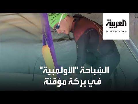 العرب اليوم - شاهد: سبّاح أصم يستعد لبطولة البرازيل 2021 ويخطف الأنظار