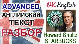 Howard Shultz Interview (Starbucks CEO)   Английский язык уровень Advanced   OK English