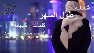 تحميل اغاني جديد ٢٠١٥ شيلة طول السهر كلمات : شيهانه أداء : محمد بن قعيد MP3
