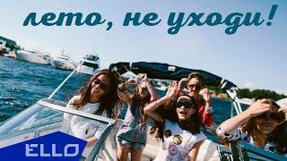 Ким Дарья - Лето, не уходи! / ELLO UP^ /