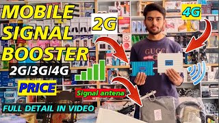 Mobile Signal Booster |4g| Signal Booster in Pakistan | Outdoor Mobiles and internet devices antena|