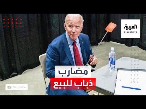العرب اليوم - شاهد: حملة بايدن تبيع 35 ألف مضرب حشرات خلال ساعات