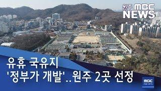 2019. 1. 24 [원주MBC] 유휴 국유지 '정부가 개발'..원주 2곳 선정