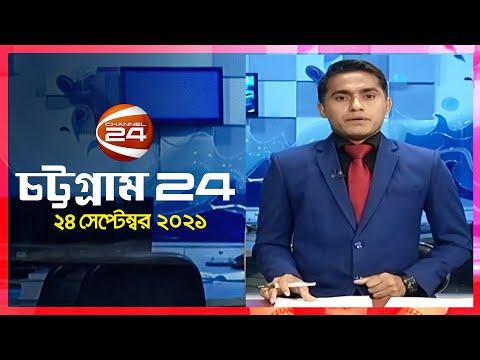 চট্টগ্রামের প্রতিদিনের খবর | চট্টগ্রাম 24 | 24 September 2021