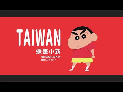 曾博恩 x DJ Hauer x 蠟筆小新 【TAIWAN】