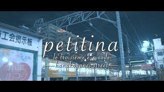 こだいら観光まちづくり協会 petitina Le troisième épisode -hanakoganei street-