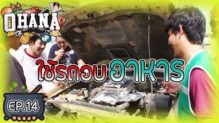 ครัวไรอ่ะ! : ใช้รถอบอาหาร