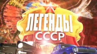 Легенды СССР - Советский спорт