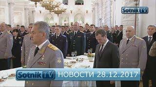 НОВОСТИ. ИНФОРМАЦИОННЫЙ ВЫПУСК 28.12.2017
