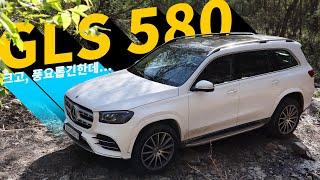 [카랩] GLS 580, 벤츠가 만든 S클래스급 SUV? 과연 현실은...