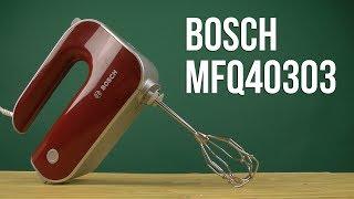 Миксер Bosch MFQ40303 от компании Cthp - видео