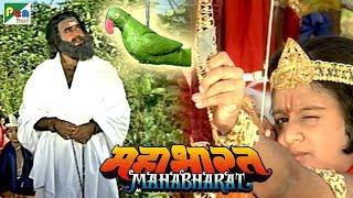 अर्जुन और चिड़िया की आंख ज्ञान वाली कहानी | महाभारत (Mahabharat) | B. R. Chopra | Pen Bhakti - Download this Video in MP3, M4A, WEBM, MP4, 3GP