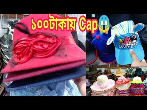 Wow!100 Tk Boys Girls Cap Collection In BD/Buy Stylish Summer Cap/hat In Dhaka,