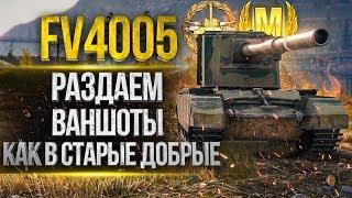 FV4005 - РАЗДАЕМ ВАНШОТЫ КАК В СТАРЫЕ ДОБРЫЕ