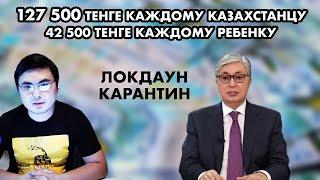 ТОКАЕВ РАЗДАСТ 127 500 ТЕНГЕ КАЖДОМУ КАЗАХСТАНЦУ?
