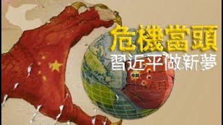 (獨家深度分析)絕非癡人說夢:歐美不開工,高端生產鏈來中國;全球股災,資本流向中國;論全球危機下的中共頂層設計,中共的邪惡與世界的無奈(江峰漫談20200323第142期)