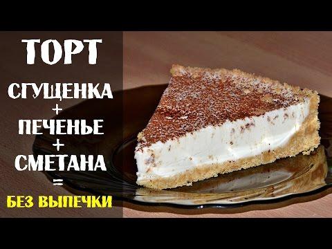 Торт сгущенка без выпечки фото