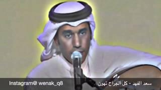 سعد الفهد - كل الجراح تهون